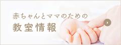 赤ちゃんとママのための教室情報